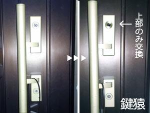 札幌市北区で玄関の鍵交換