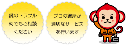 宇美町・粕屋町・篠栗町で鍵のトラブルは何でもご相談ください。