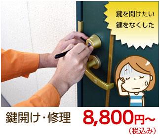 京都市左京区で鍵開け・鍵修理