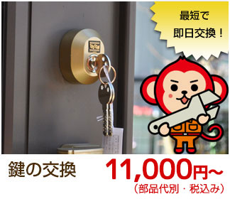 泉佐野市で鍵交換・鍵を取り付ける