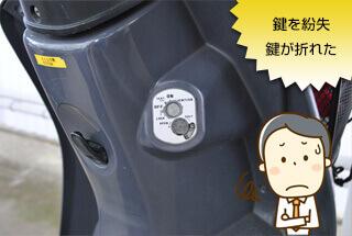 紛失した車の鍵・バイクの鍵を作る