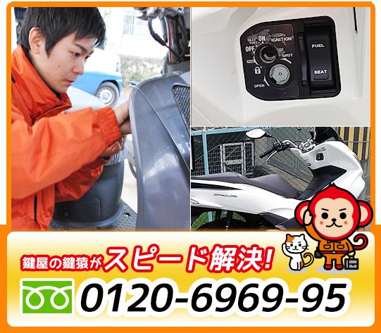 バイクの鍵を開ける・作るサービスは、大阪・東京・神奈川・愛知などへ出張する鍵猿へ