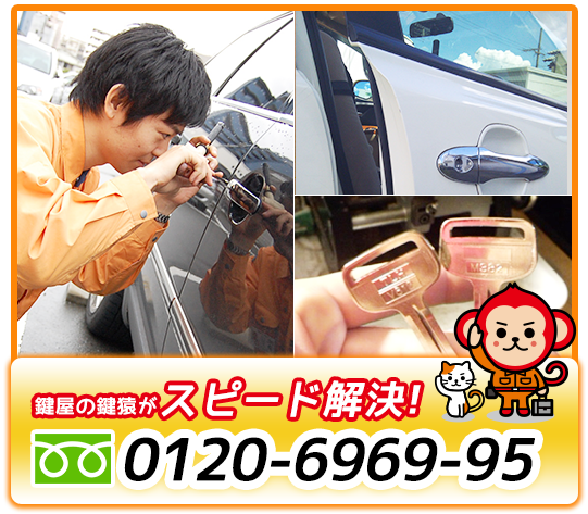 車の鍵を開ける・トラックの鍵を作るなら、大阪・東京・神奈川・愛知の鍵屋