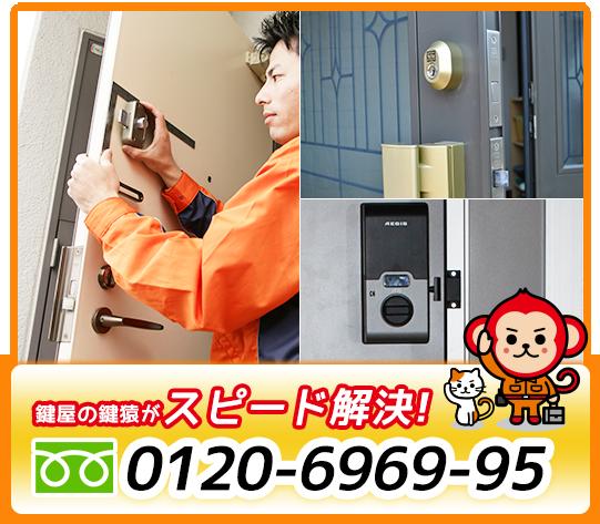 鍵を取り付ける・補助錠の設置は大阪・東京・神奈川・愛知の鍵屋へ