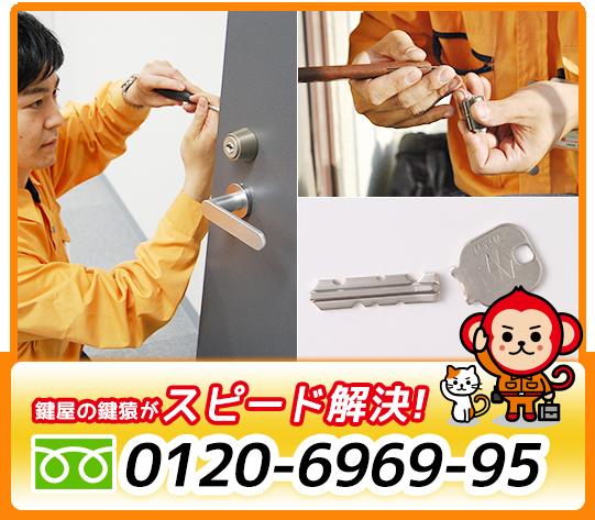 家の鍵修理・引き戸の錠前修理・鍵が抜けない時は鍵屋の鍵猿へ