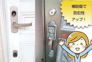 玄関に補助錠を取り付ける