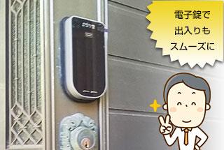 玄関に電子錠
