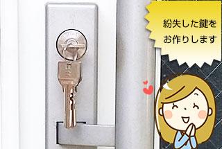 家の鍵・金庫の鍵を作る