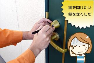 鍵が開かない・鍵をなくした