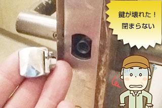 家の鍵が閉まらない