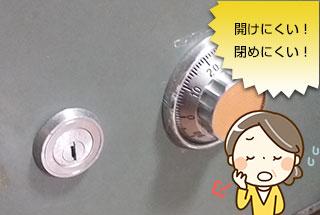 金庫の鍵修理