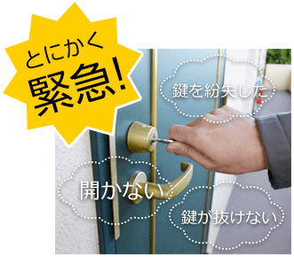 下関市・新下関・下関で鍵交換・鍵開けは鍵屋が急行!