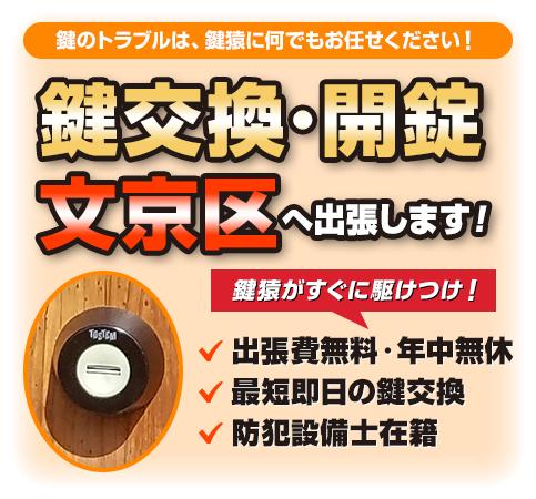 鍵屋の鍵猿は文京区へ出張するプロ集団 交換・修理はお任せ!