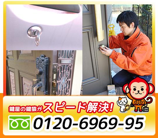 千代田区で鍵のトラブル解決のご依頼はお電話ください