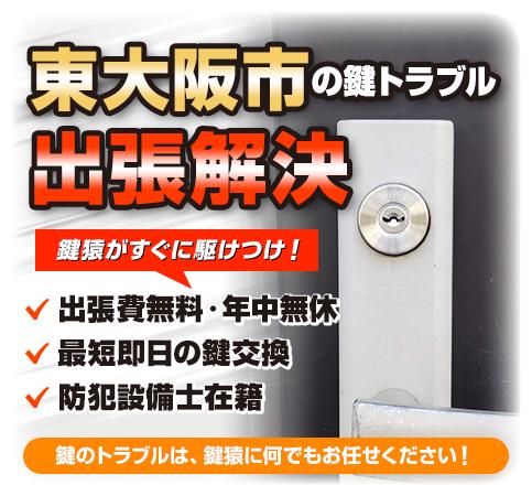 東大阪市の鍵屋 鍵交換・鍵修理・鍵開け カギトラブルをスピード解決