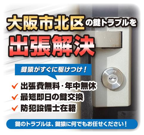 鍵をなくした、鍵が抜けない、鍵が折れたといったトラブルはすぐに鍵交換・修理します!