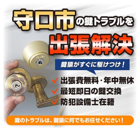 鍵をなくした、鍵が開かない、鍵が抜けない時は鍵修理・鍵交換に出張