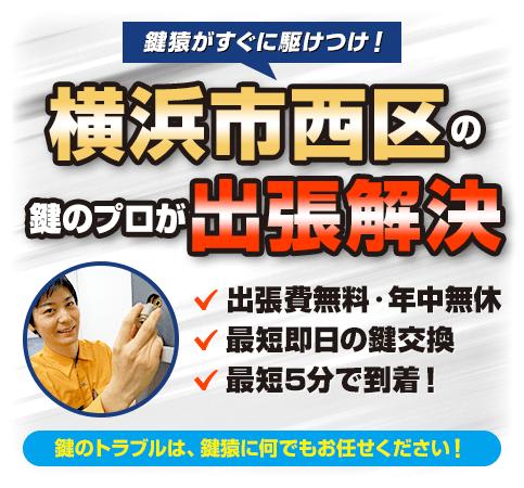 みなとみらい・西横浜などで鍵に困った時は、年中無休で出張いたします!