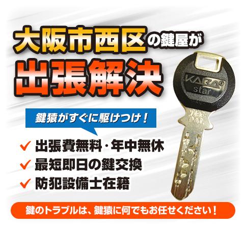 鍵が開かない時の鍵開け、鍵交換、鍵が壊れたときの鍵修理にすぐ対応!