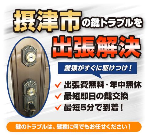 家の鍵交換、ドアノブの鍵修理、金庫解錠、バイクの鍵作成などに出張