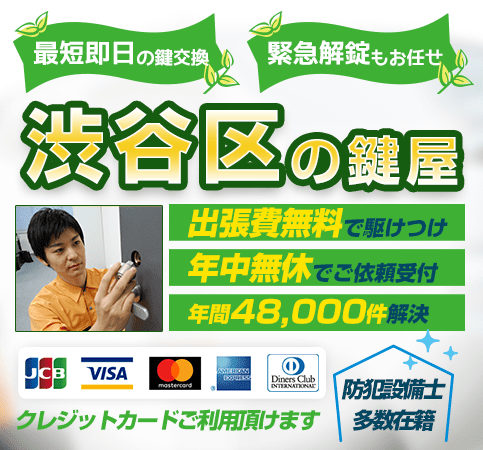 出張費無料!渋谷区で鍵交換・鍵開け・鍵作成は鍵猿へ