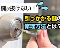 鍵が抜けない!引っかかる鍵を自分で修理する方法とは?