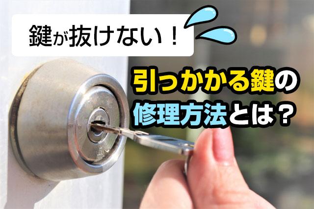 鍵が抜けない!引っかかる鍵の修理方法