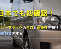 日本でも初確認!リレーアタックの手口と危険性を知り徹底対策