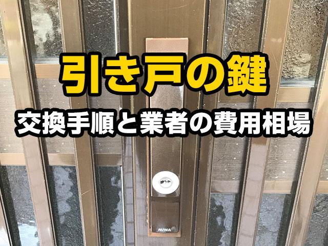 引き戸玄関の鍵交換を自分で!業者の費用相場は?