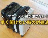 スーツケースの鍵が開かない!早く開けたい時の対処法