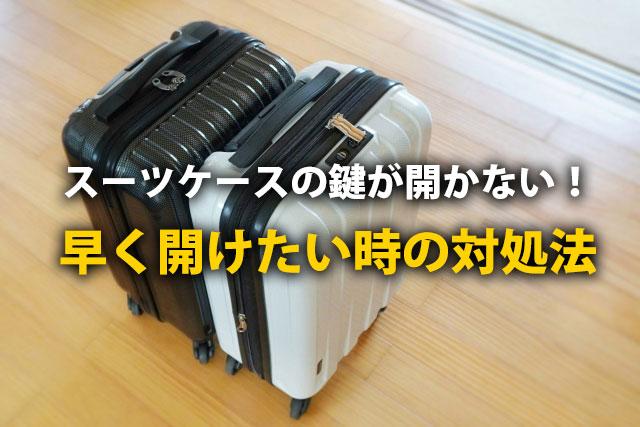 スーツケースの鍵が開かない時の対処法