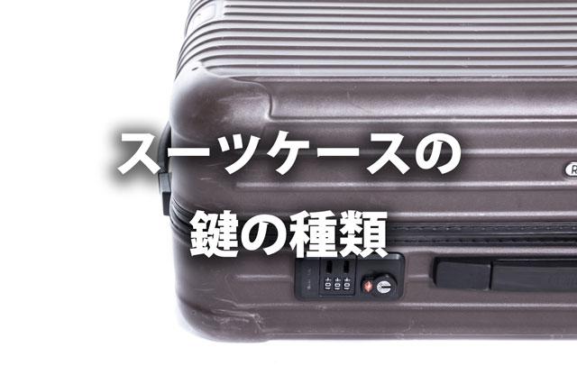 スーツケースの鍵の種類