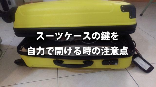 スーツケースの鍵を自力で開ける時の注意点