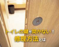 トイレの鍵の種類や開かない時の修理方法