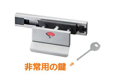 スライド錠の非常用の鍵