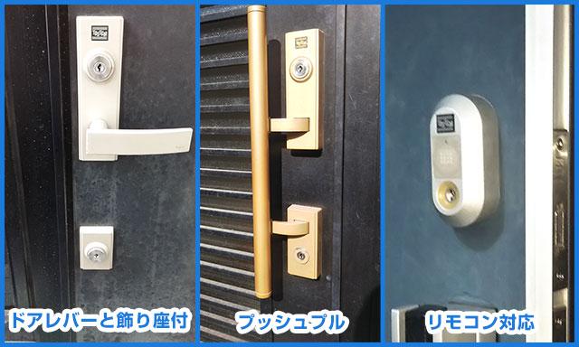 トステム玄関 プッシュプル錠・ドアレバー一体型